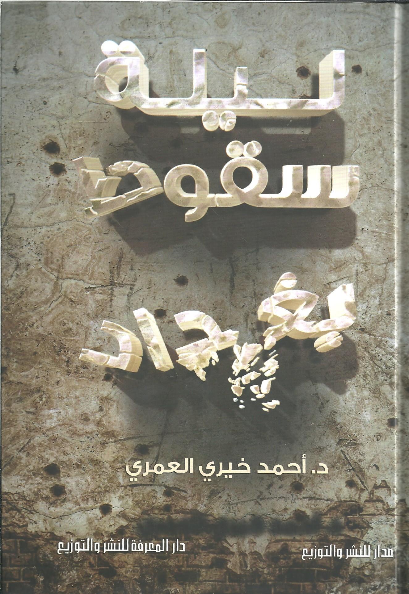 ليلة سقوط بغداد أحمد خيري العمري pdf