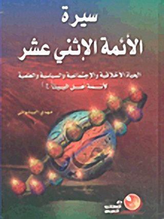 سيرة الائمة الاثني عشر pdf