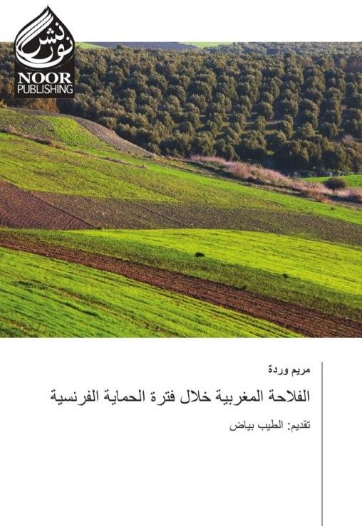 كتب الفلاحة pdf