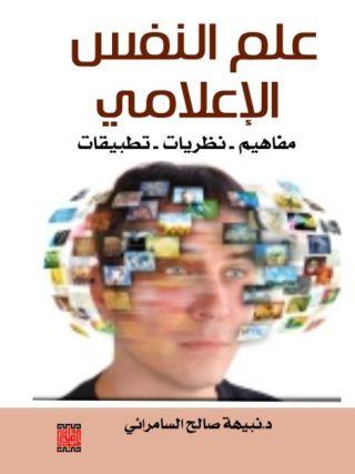 كتاب علم النفس الاعلامي pdf