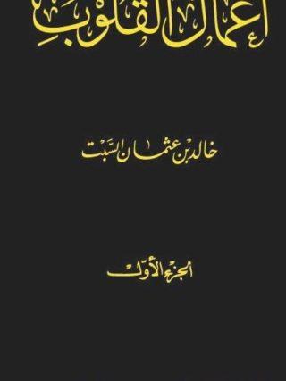 تحميل أعمال القلوب خالد السبت pdf