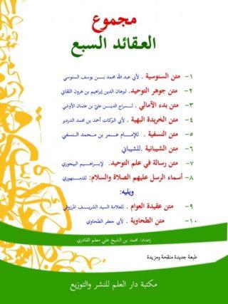 مجموع العقائد السبع تنزيل مجاني في Pdf جميع الكتب من مجموع