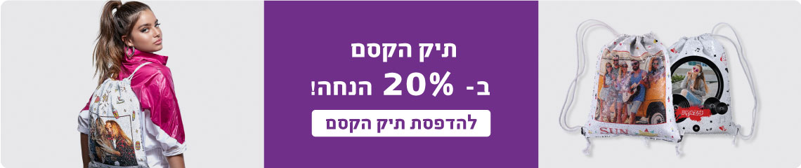 January Sale Mivtzaim_Page_2