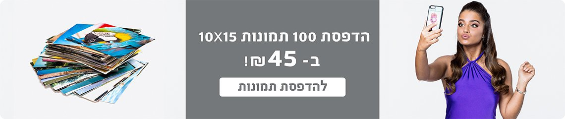January-Sale-Mivtzaim_100-תמונות