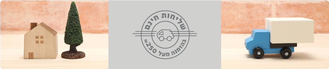 January-Sale-Mivtzaim_משלוח
