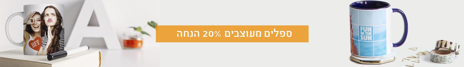 ספלים מעוצבים 20% הנחה