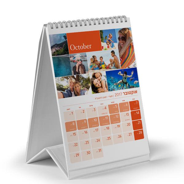 תמונה של לוח שנה שולחני עומד