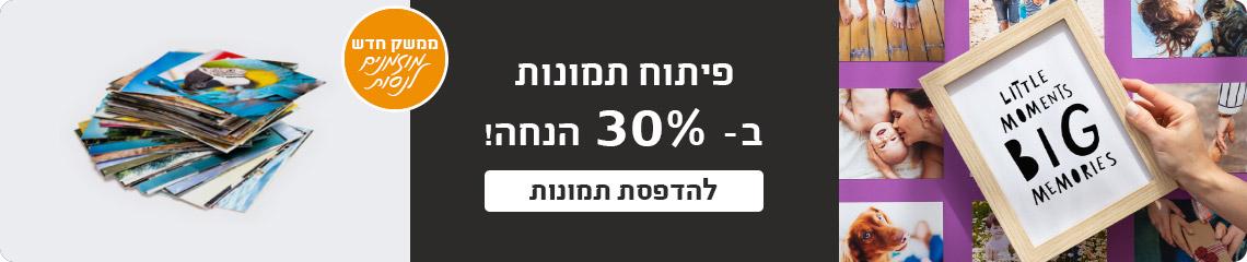 January Sale Mivtzaim_Page_2