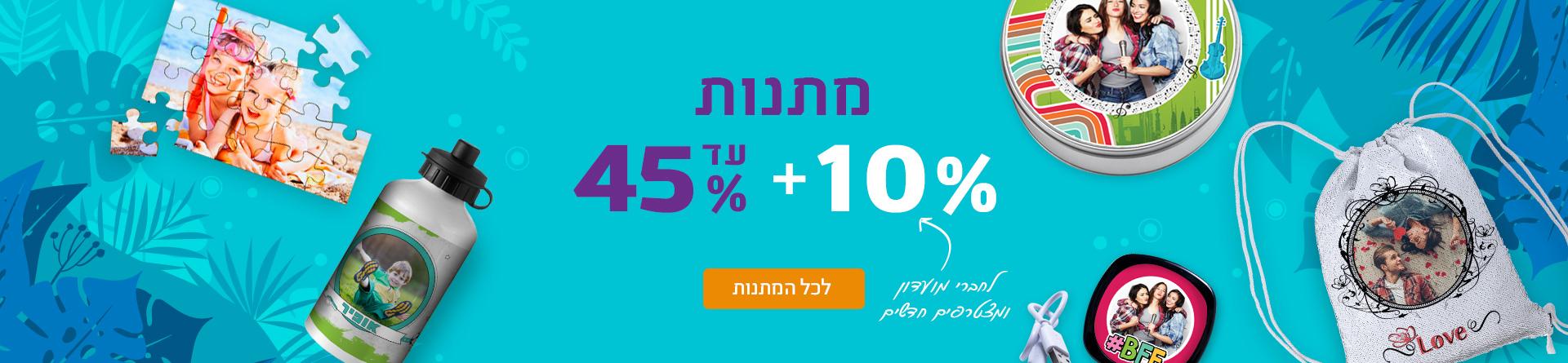 מתנות עד 45% הנחה+10% הנחה לחברי מועדון