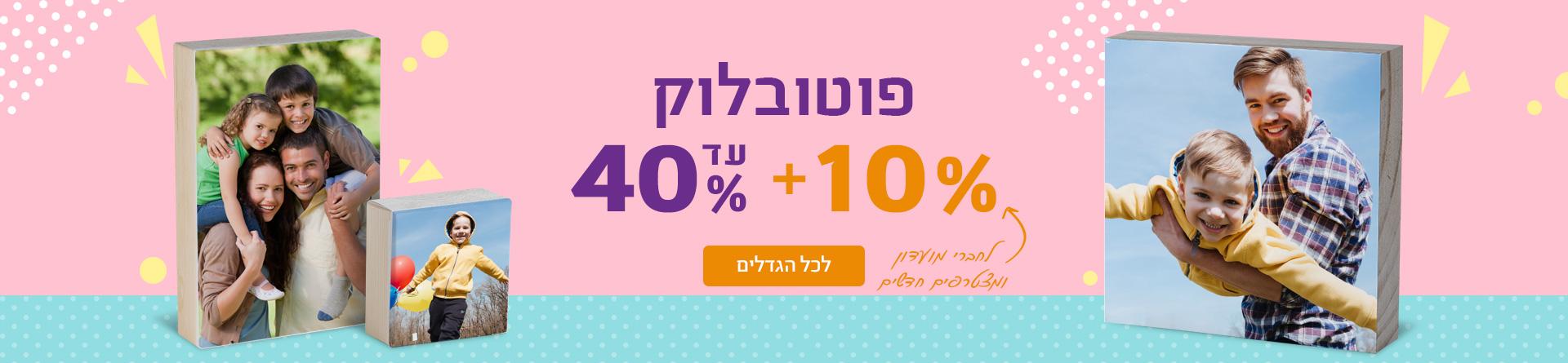 פוטובלוק עד 40% הנחה+10% לחברי מועדון- יוני