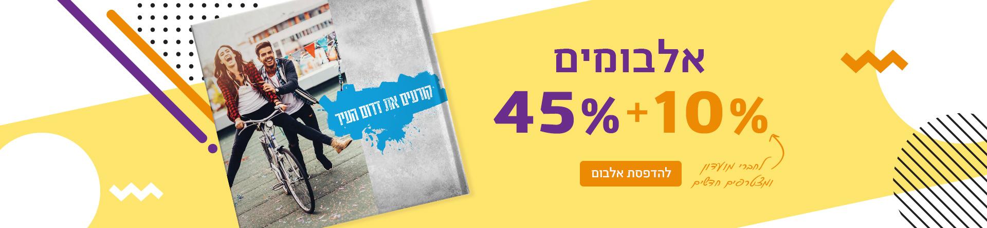 אלבומים 45% +10% לחברי מועדון- יוני