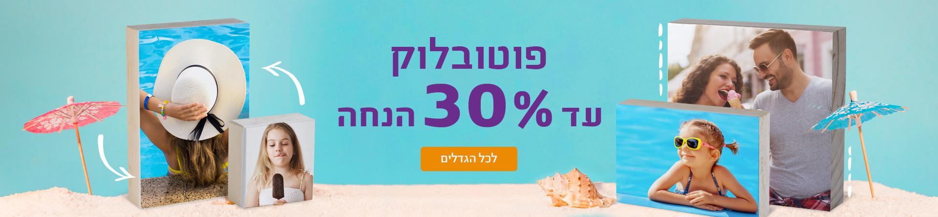 פוטובלוק עד 30% הנחה- יולי 1.7