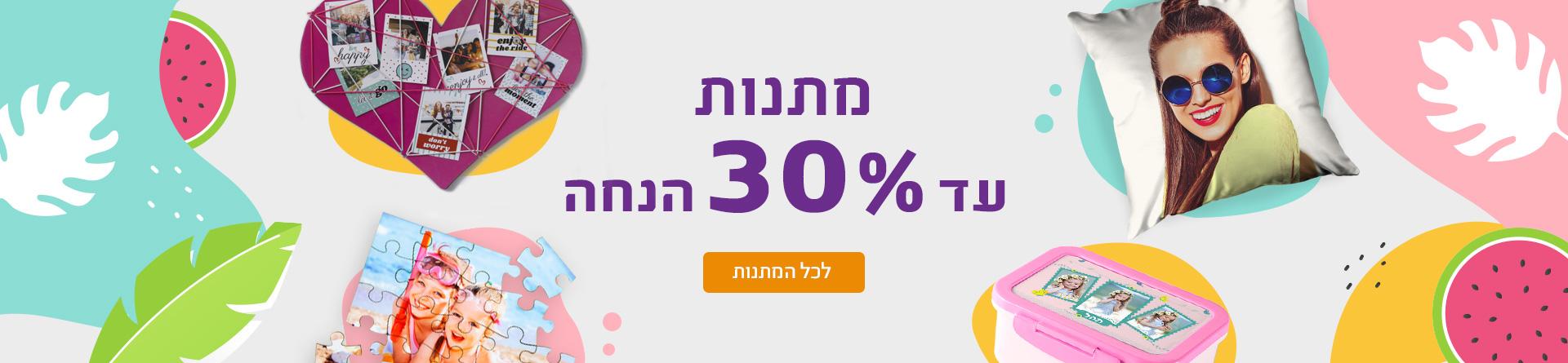 מתנות עד 30% הנחה- יולי 1.7