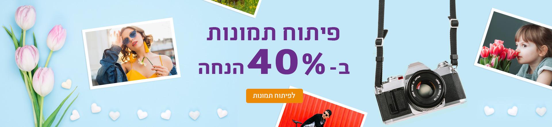 באנר פלזמה פיתוח תמונות 40% 5.4
