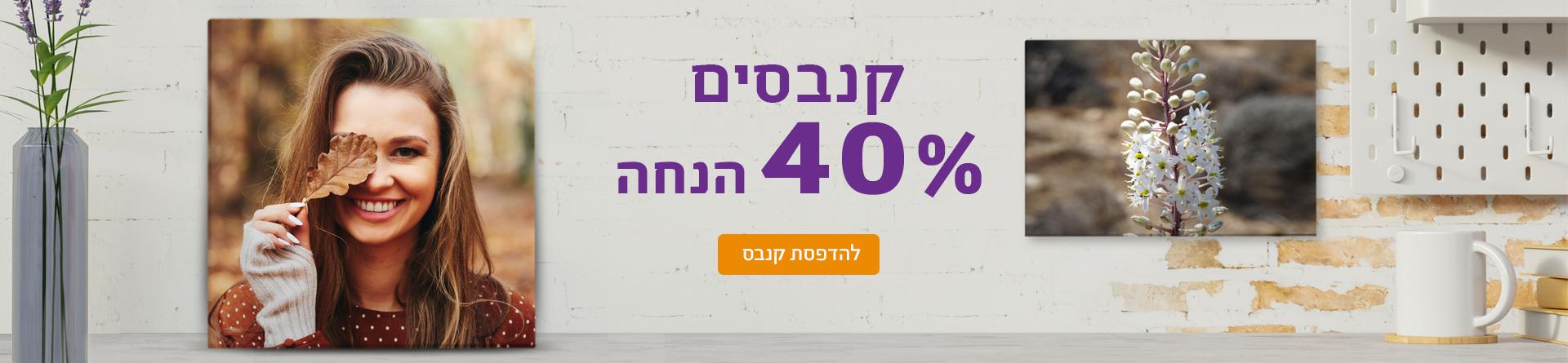 קנבסים 40% 11.10