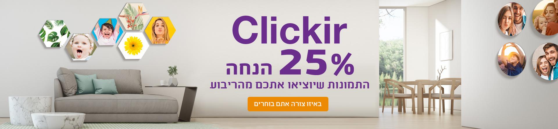 clickir 25%  -11.10