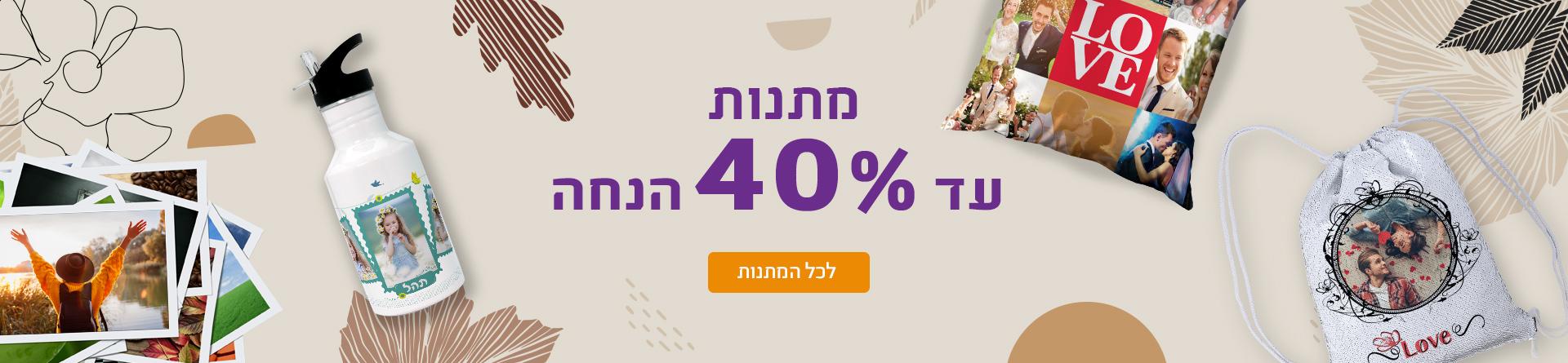 מתנות עד 40% הנחה 11.10