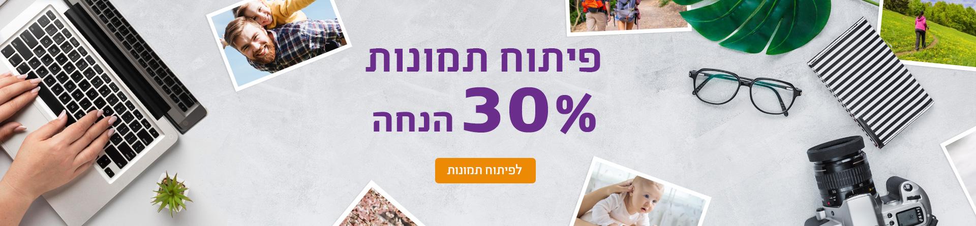 פיתוח תמונות 30% 11.10