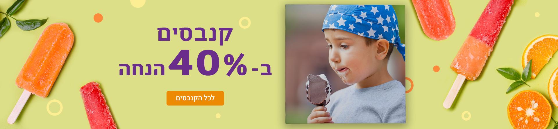 קנבסים 40% - אוגוסט 4.8
