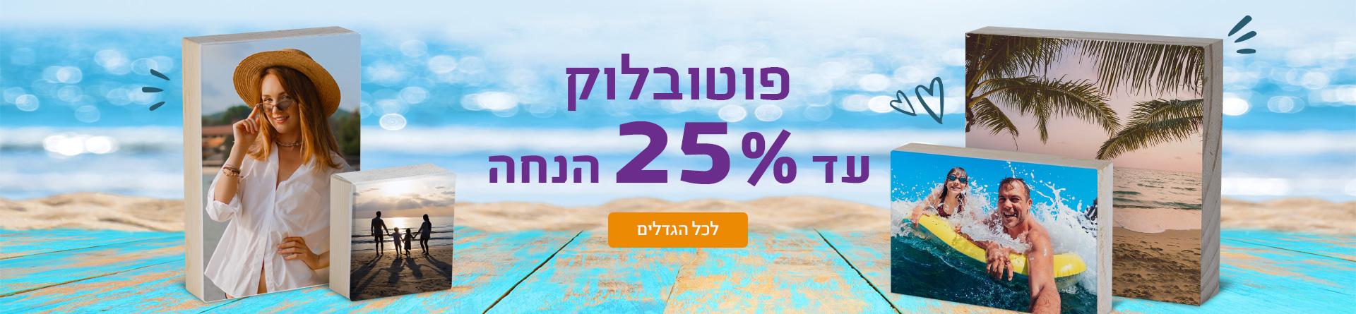פוטובלוק עד 25% הנחה- אוגוסט 4.8