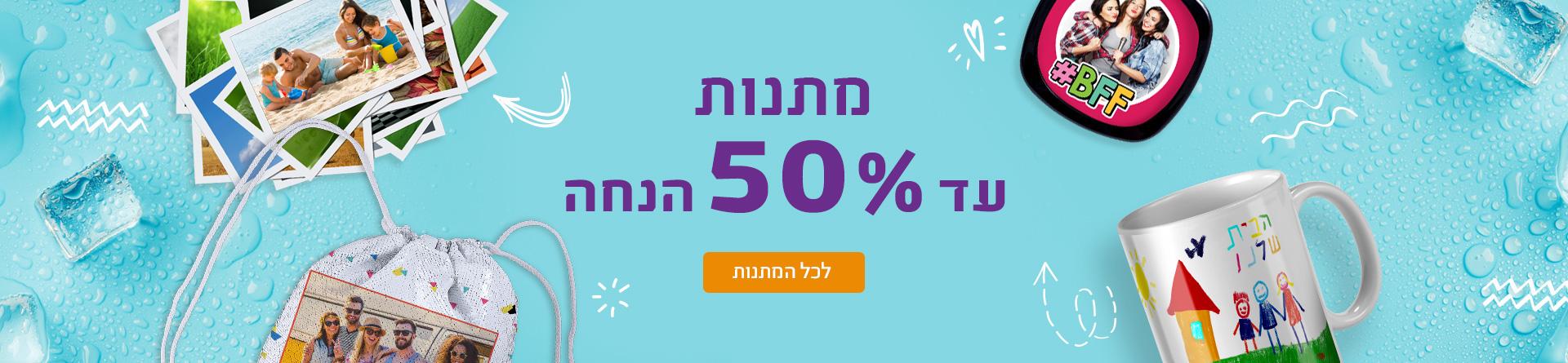 מתנות עד 50% הנחה- אוגוסט 4.8