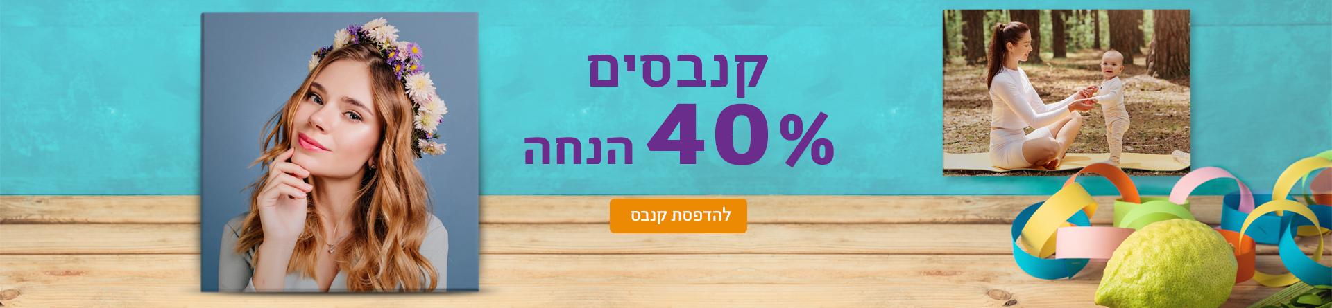 קנבסים 40% 5.9