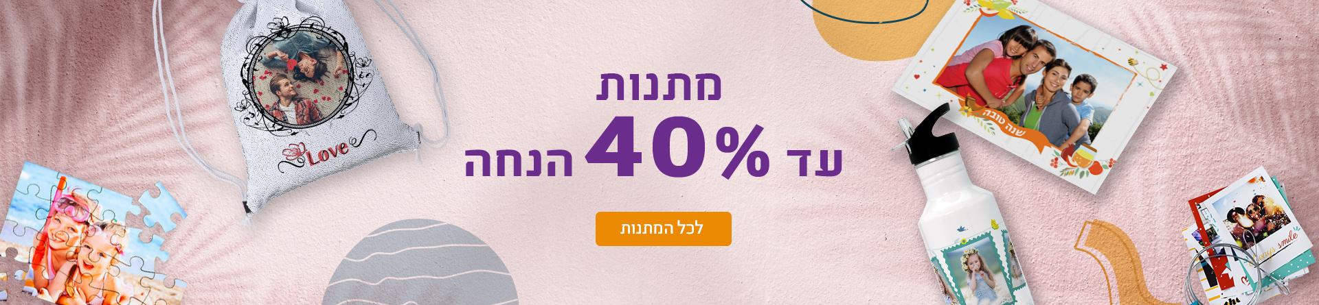 מתנות ספטמבר 40% 5.9