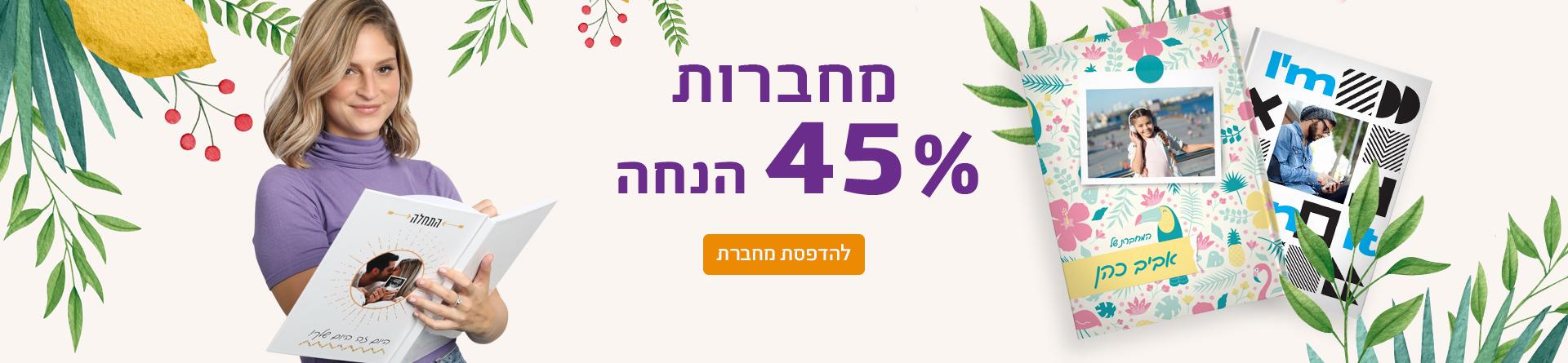 מחברות 45% הנחה 5.9