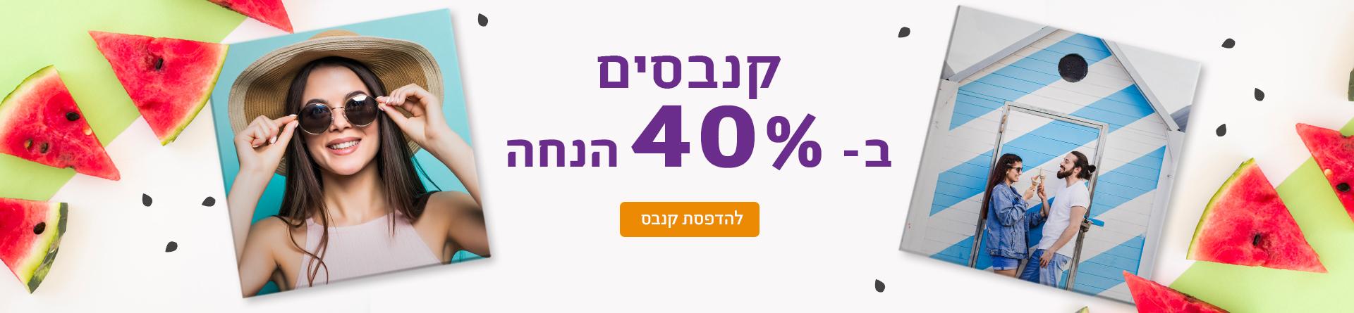 קנבסים 40% 1.7