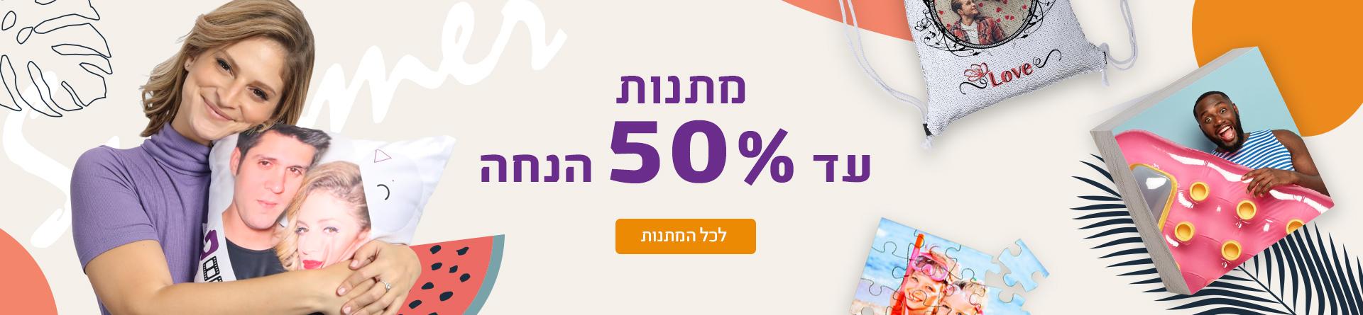מתנות יוני 50% 1.7
