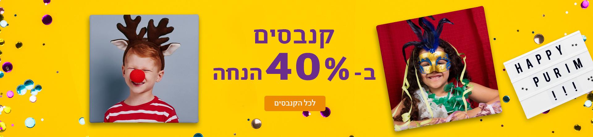 קנבסים 40% - 1.2.21