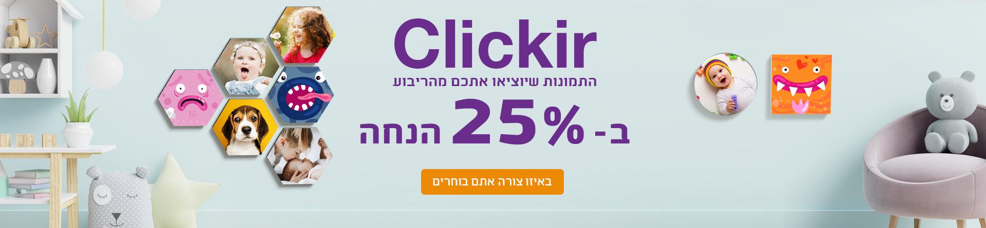 clickir 25%  -1.1.21