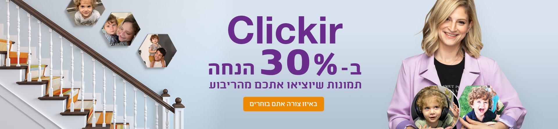 clickir 30%  -1.6