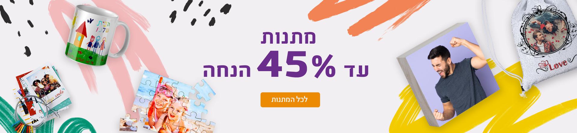 מתנות יוני 45% 1.6