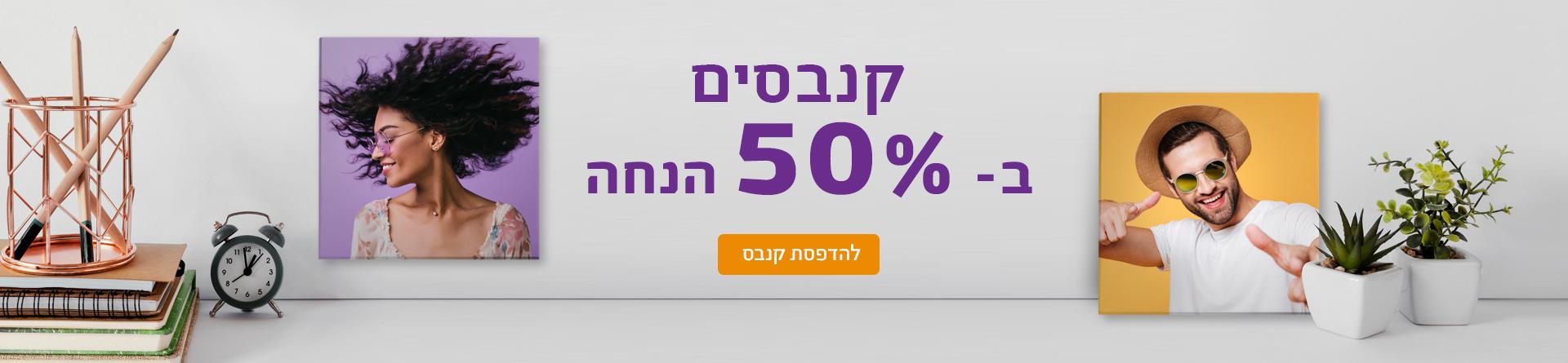 קנבסים 50% 1.6
