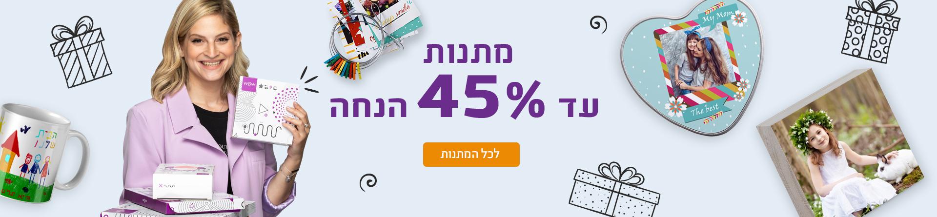 מתנות מאי 45% 3.5