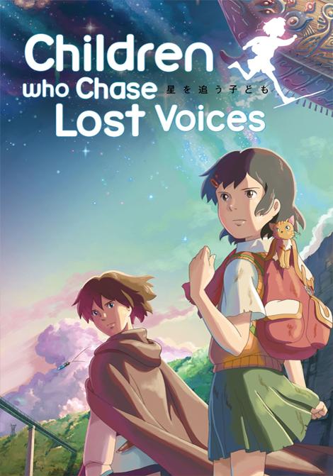 Children Who Chase Lost Voices / Barn som jagar stjärnor poster