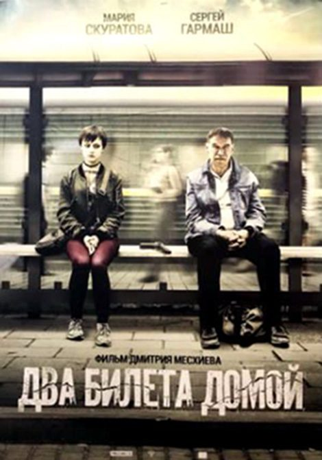 Two Tickets Home (Два билета домой) poster