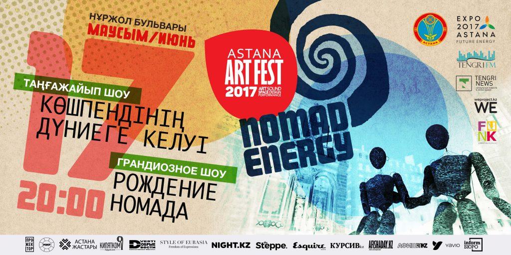 Третий Международный фестиваль современного искусства – ASTANA ART FEST-2017