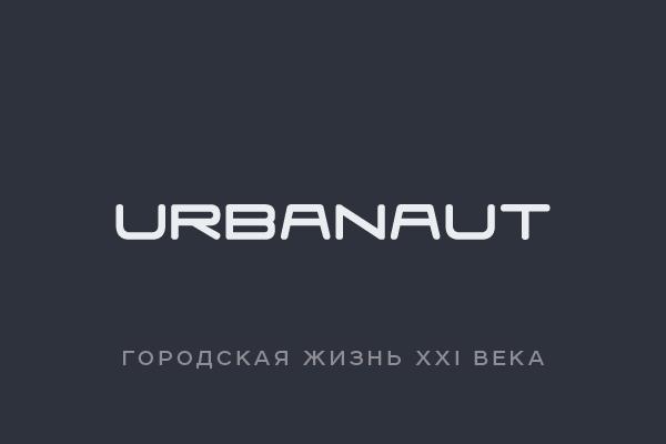 Urbanaut – Городская жизнт XXI века